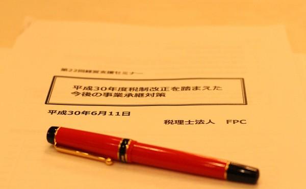 6月11日開催 特例事業承継税制(第22回経営支援)セミナーが終了致しました