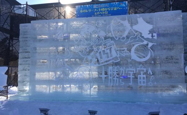 【十勝のオススメ】寒さに負けず、イベントへ行こうっ!