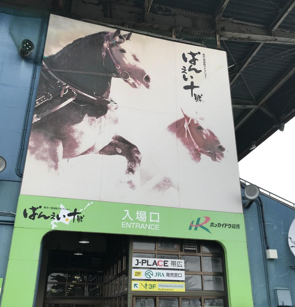 【十勝のオススメ】ばんえい競馬場