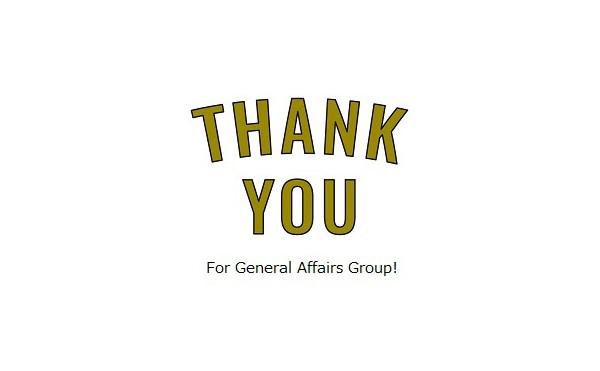 総務グループに感謝。