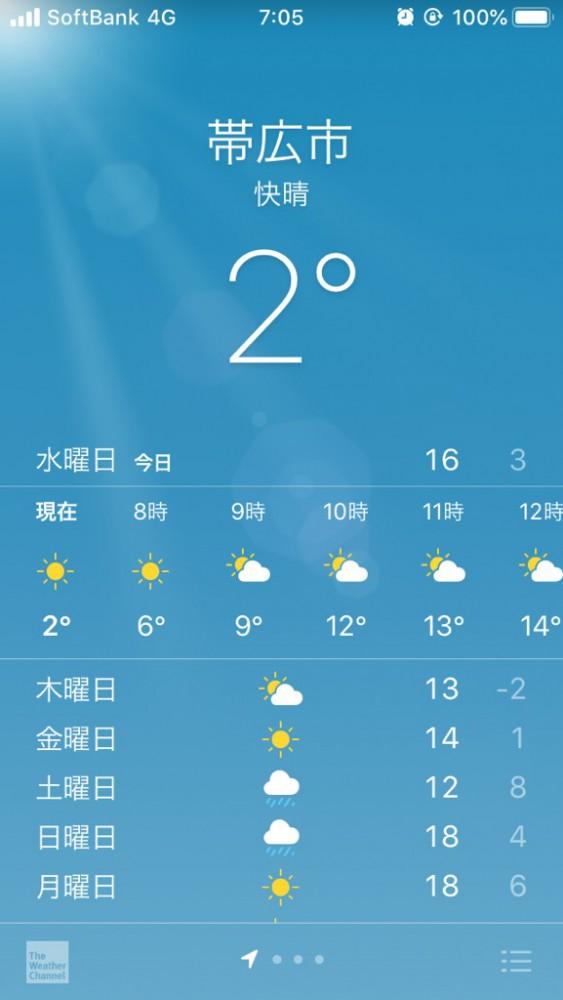 霜降、、、(帯広は寒いです)