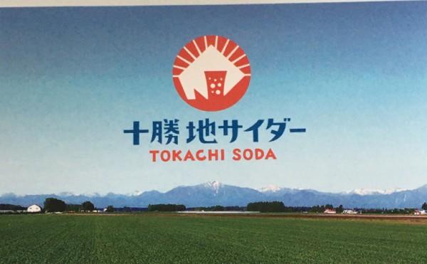 【十勝のオススメ】十勝地サイダー(満を持して帯広の味、登場!)
