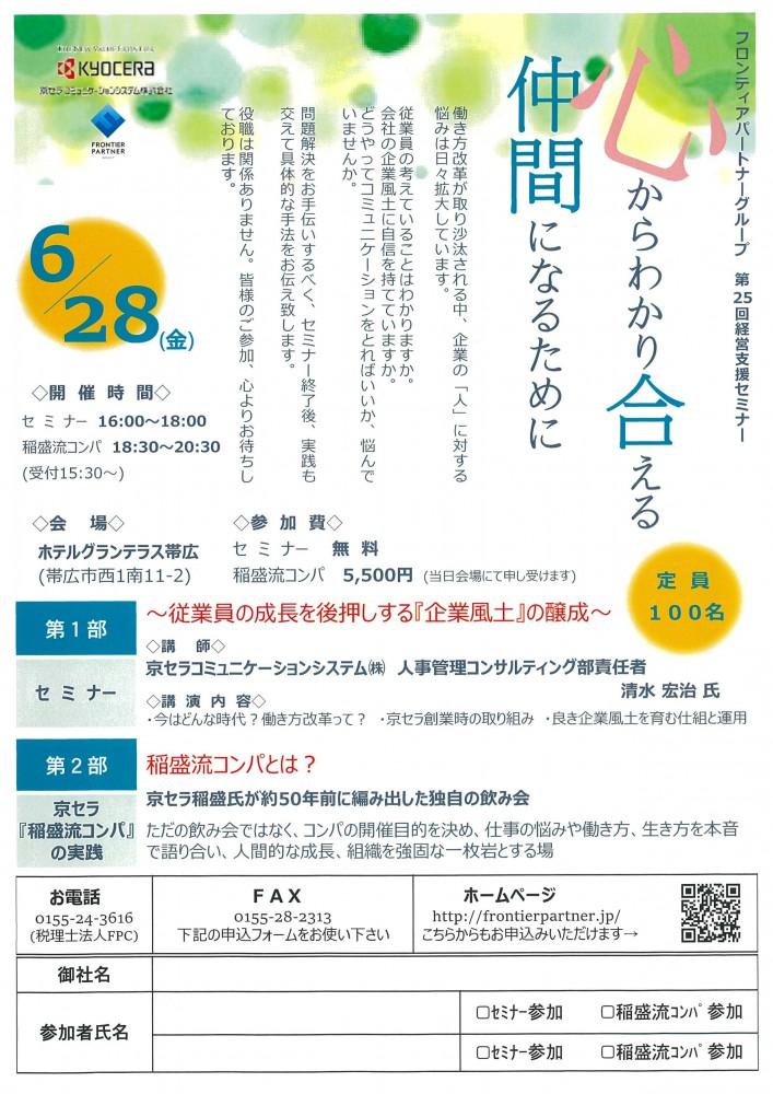 6月28日開催 第25回経営支援セミナー