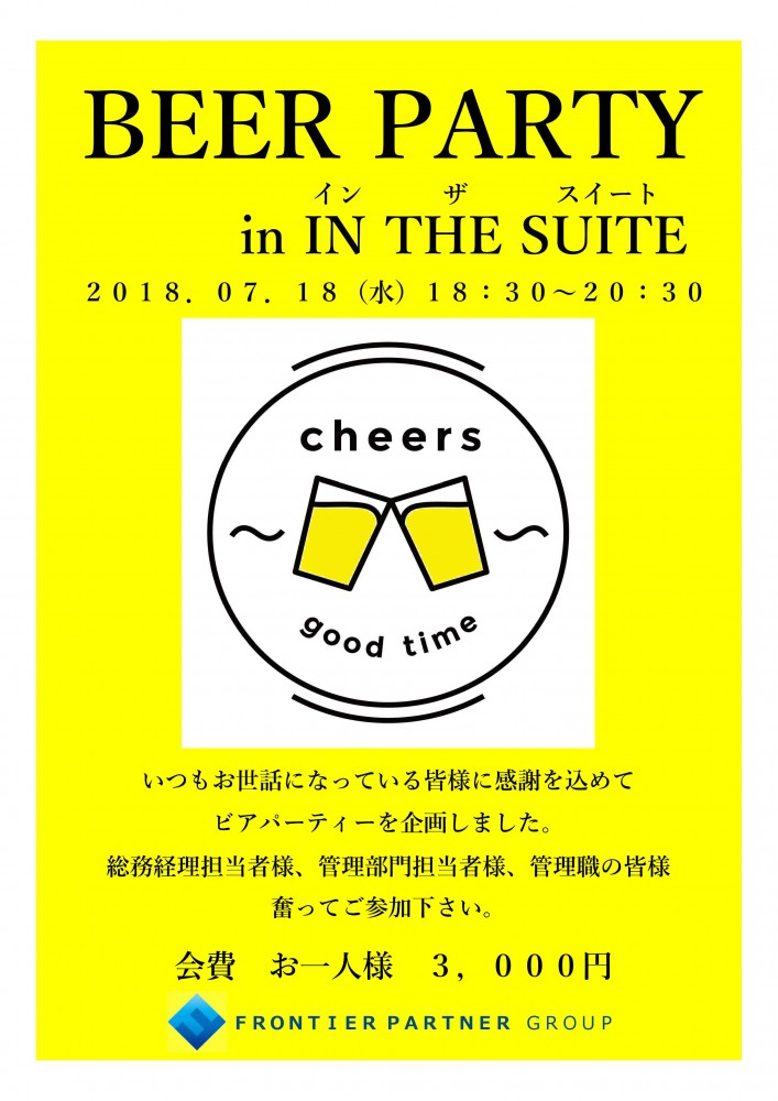 BEER PARTY 開催します!!