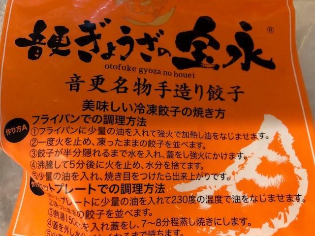 【十勝のオススメ】お家で簡単にお店の味(音更ぎょうざの宝永)