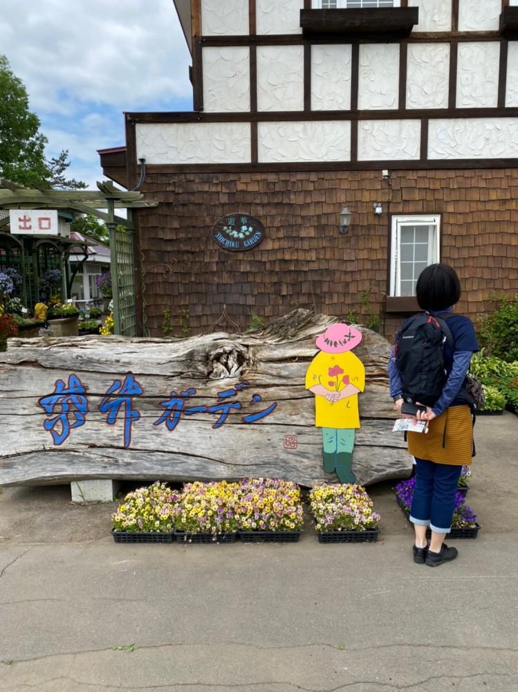 【十勝のオススメ】とかち花めぐり(紫竹ガーデン)