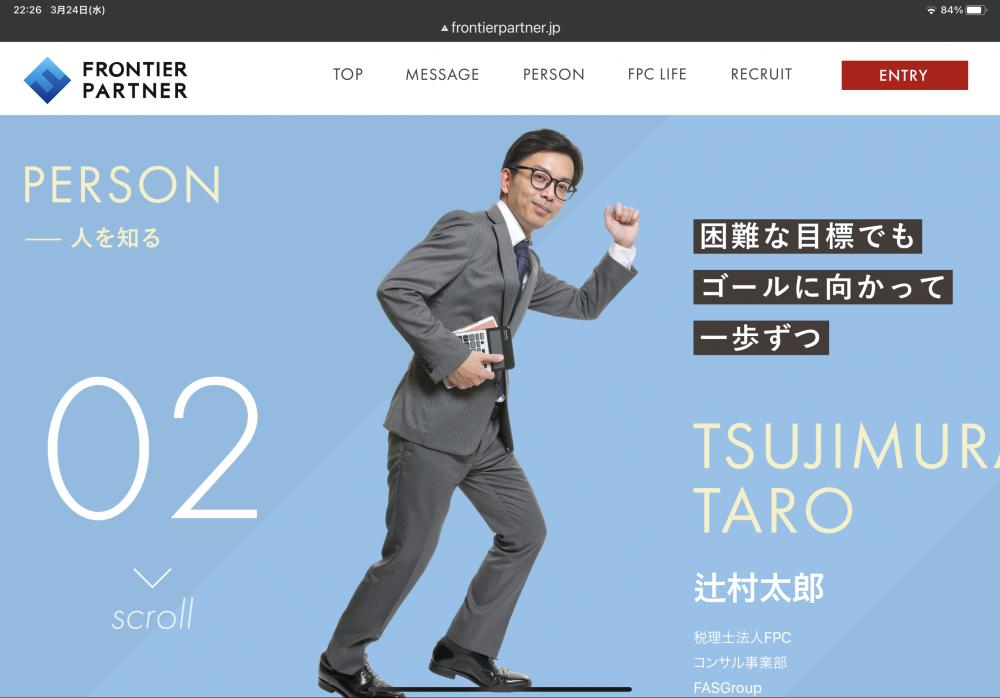 太郎先生、誕生!