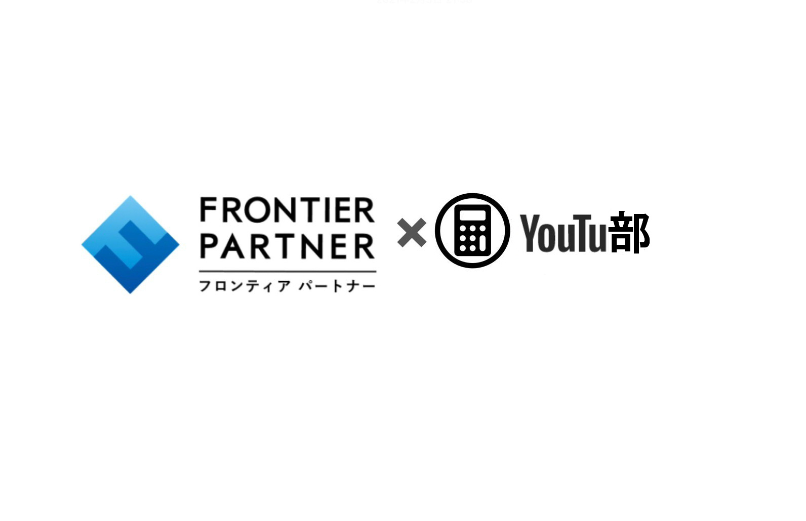 Fpc×YouTu部 記念すべき1回目配信!