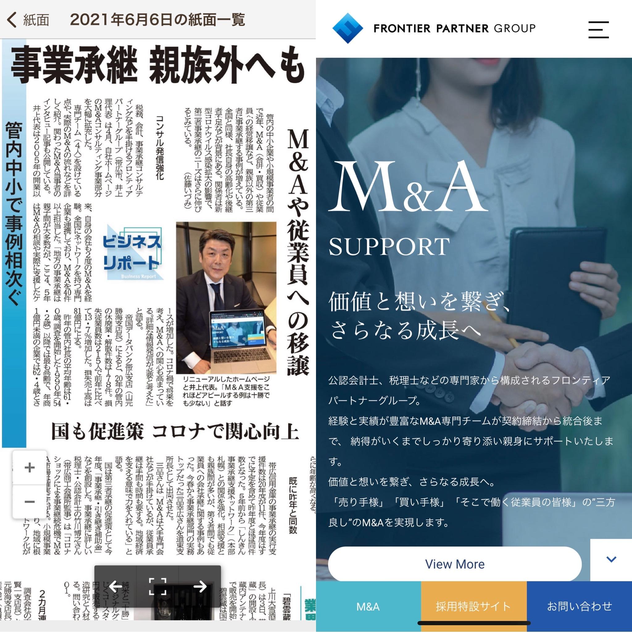 今、M&Aが熱い!井上代表、地元紙の取材を受ける。