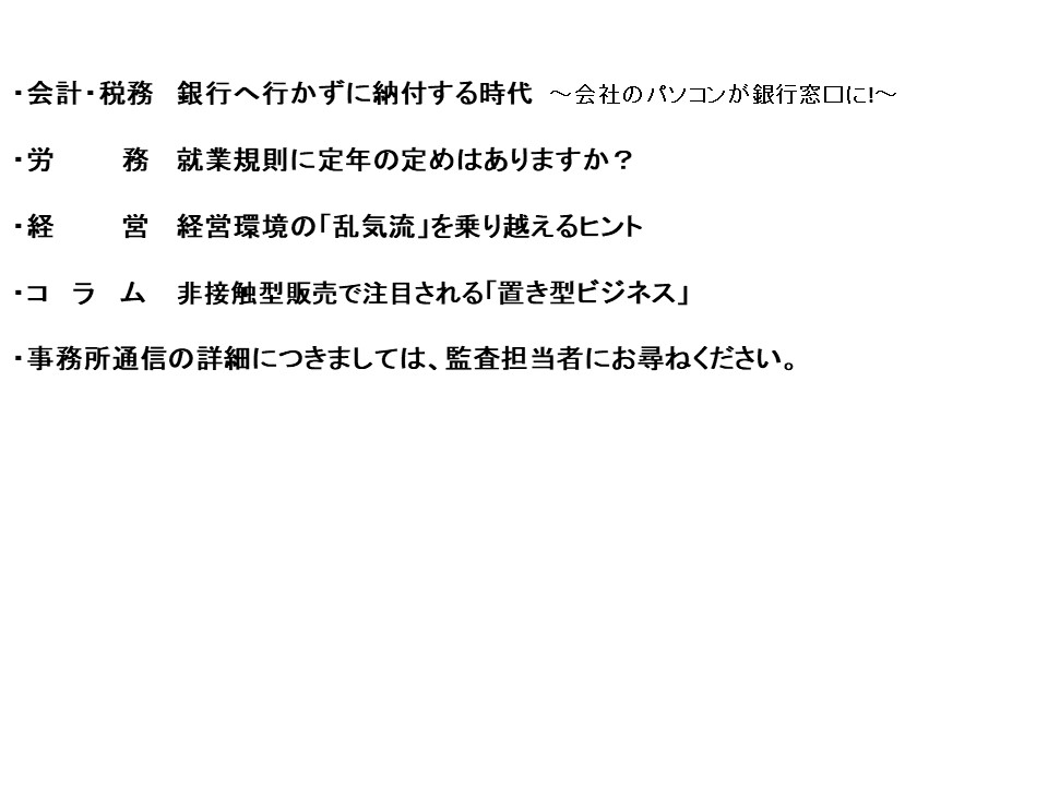 「事務所通信」10月号が発行されました